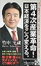 第4次産業革命!  日本経済をこう変える。 (PHPビジネス新書)