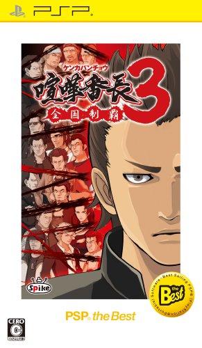 喧嘩番長3~全国制覇~ PSP the Best...