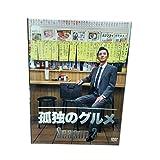 孤独のグルメ 2 (2012)/