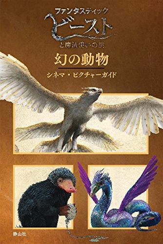 幻の動物 シネマ・ピクチャーガイド (ファンタスティック・ビーストと魔法使いの旅)