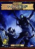 ナルンの高炉 (ウォーハンマーRPG 冒険シナリオ)