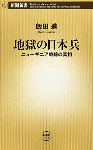 地獄の日本兵—ニューギニア戦線の真相 (新潮新書)