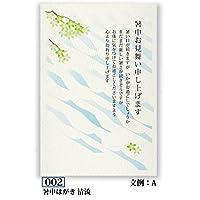 高級紙 私製 暑中はがき 文例印刷入 40枚 デザインNo.002(文例A)