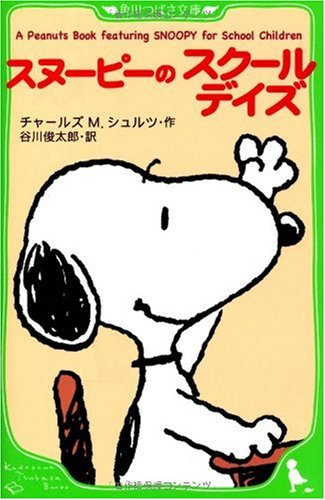 A Peanuts Book featuring SNOOPY for School Children   スヌーピーのスクールデイズ (角川つばさ文庫)の詳細を見る