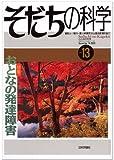 そだちの科学 (2009年11月号) 13号 おとなの発達障害