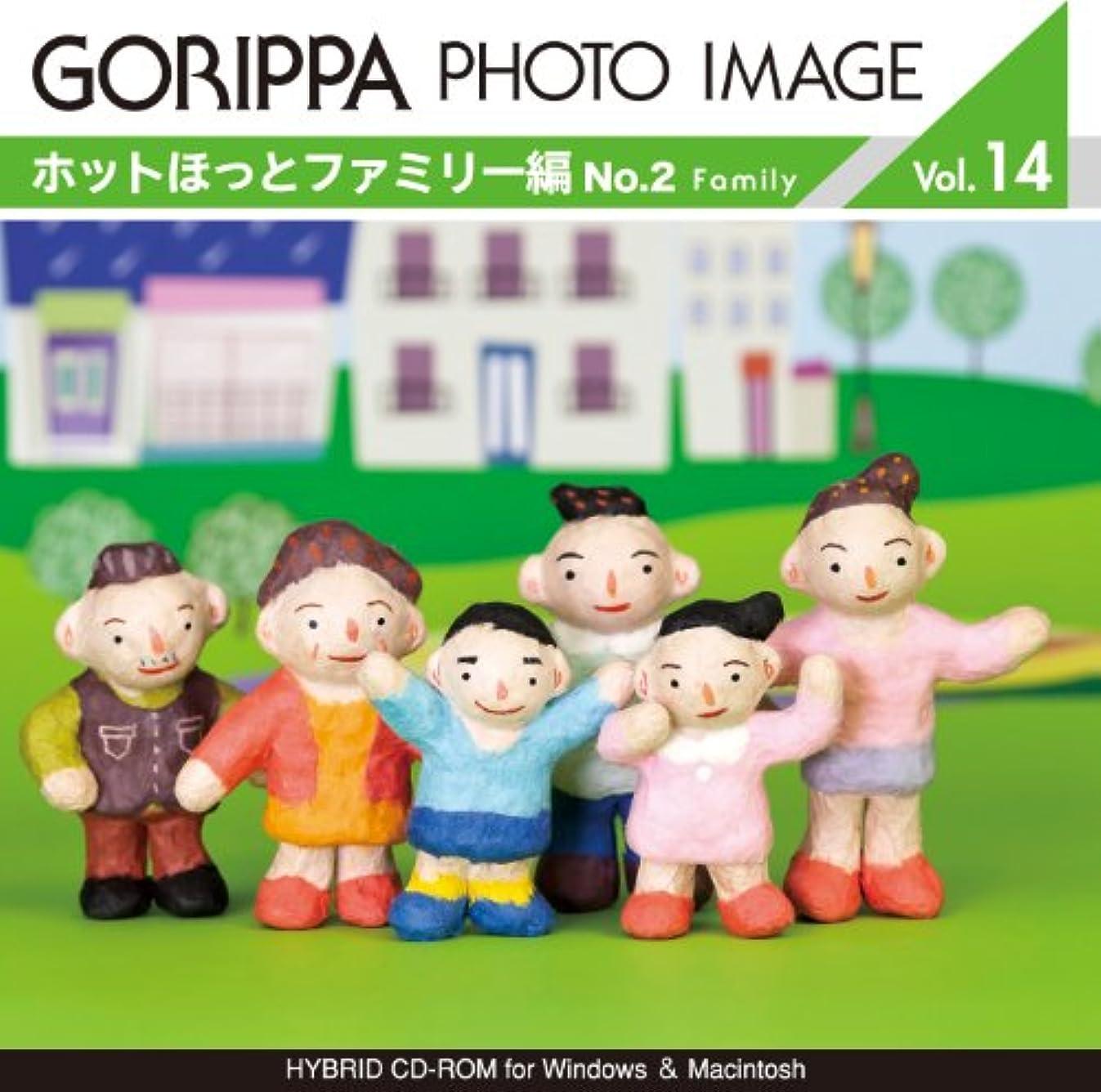杖優れた実行するGORIPPA PHOTO IMAGE vol.14 ?ホットほっとファミリー編 No.2?