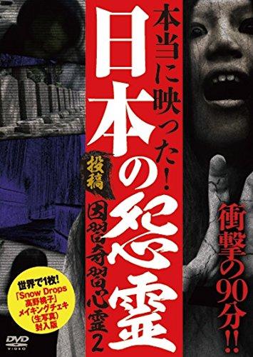 投稿 因習奇習心霊2 日本に隠されたおぞましき呪い 世界に1枚! メイキングチェキ封入版 [DVD]