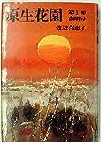 原生花園〈第1部〉夜明け (1969年)