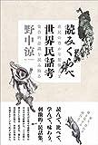 「読みくらべ世界民話考: 庶民の豊かな想像力と集合的認識を読み取る」販売ページヘ