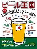 ビール王国 Vol.19 2018年 8月号 [雑誌]