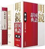 明鏡国語辞典 第二版 画像