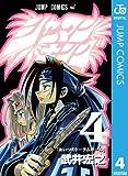 シャーマンキング 4 (ジャンプコミックスDIGITAL)