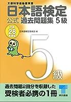 日本語検定公式過去問題集 5級 平成28年度版