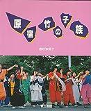 原宿・竹の子族 (1981年)