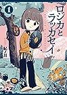 ロジカとラッカセイ 全3巻 (紀ノ目)