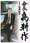 会長島耕作 ~13巻 (弘兼憲史)