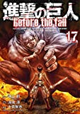Best Befores - 進撃の巨人 Before the fall(17) (シリウスKC) Review