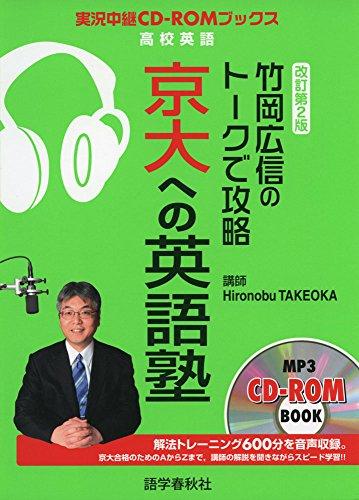 竹岡広信のトークで攻略 京大への英語塾 改訂第2版 (トークで攻略シリーズ)