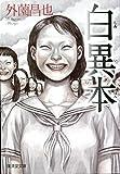 白異本 / 外薗 昌也 のシリーズ情報を見る