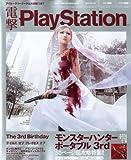 電撃 PlayStation (プレイステーション) 2010年 12/22号 [雑誌]