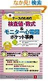 ナースのための検査値・数式&モニター心電図ポケット事典 (ユーキャンの資格試験シリーズ)