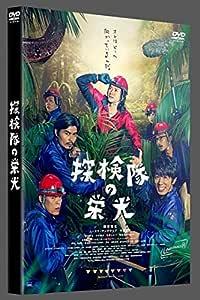 探検隊の栄光 DVD 通常版