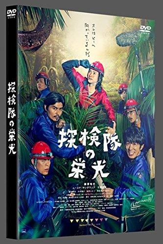 探検隊の栄光 DVD 通常版の詳細を見る