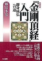 新装版 『金剛頂経』入門: 即身成仏への道