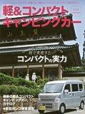 軽&コンパクトキャンピングカー 2016 summer 旅で実感するコンパクトの実力 (Grafis Mook)