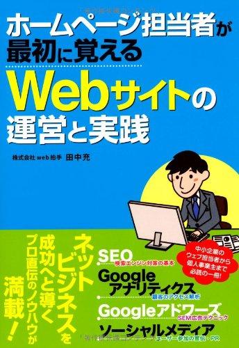 ホームページ担当者が最初に覚える Webサイトの運営と実践の詳細を見る