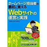 ホームページ担当者が最初に覚える Webサイトの運営と実践