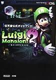 ルイージマンション2―任天堂公式ガイドブック (ワンダーライフスペシャル NINTENDO 3DS任天堂公式ガイドブッ)