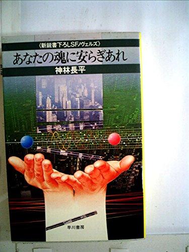 あなたの魂に安らぎあれ (1983年) (新鋭書下ろしSFノヴェルズ)の詳細を見る
