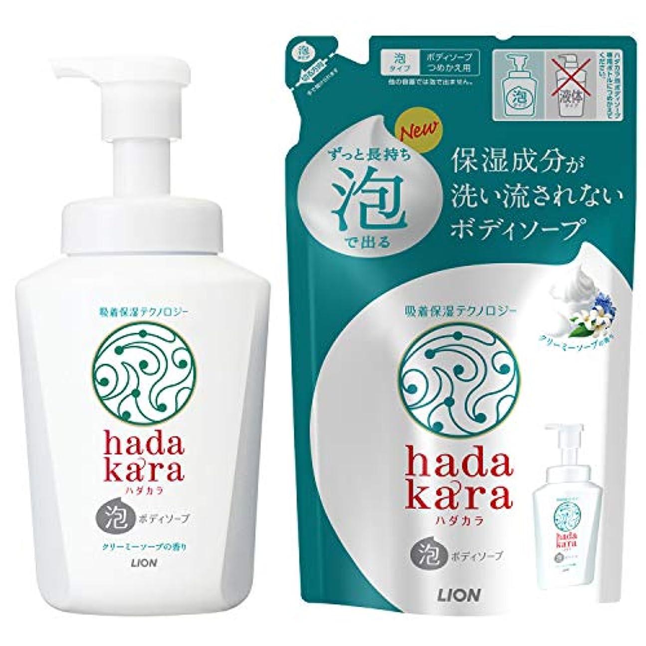 バーガー盲目移植hadakara(ハダカラ) ボディソープ 泡タイプ クリーミーソープの香り 本体550ml+詰替440ml