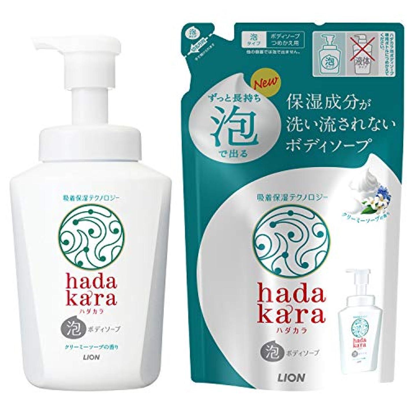 ビン早く鳥hadakara(ハダカラ) ボディソープ 泡タイプ クリーミーソープの香り 本体550ml+詰替440ml