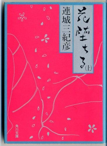花堕ちる〈上〉 (角川文庫)の詳細を見る
