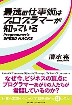 [清水 亮]の最速の仕事術はプログラマーが知っている