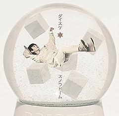 クリスマスチキン feat.近藤晃央♪ダイスケのCDジャケット