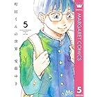 町田くんの世界 5 (マーガレットコミックスDIGITAL)