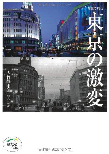 写真で見る 東京の激変 (ほたるの本)の詳細を見る