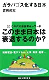 ガラパゴス化する日本 (講談社現代新書)