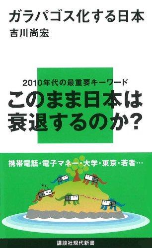 ガラパゴス化する日本 (講談社現代新書) [新書] / 吉川 尚宏 (著); 講談社 (刊)