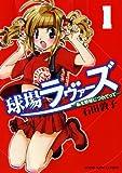 球場ラヴァーズ~私を野球につれてって~ 1 (ヤングキングコミックス)