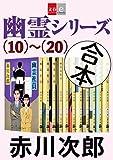 合本 幽霊シリーズ(10)?(20)【文春e-Books】