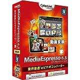 サイバーリンク MediaEspresso6.5