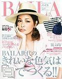 BAILA (バイラ) 2012年 05月号 [雑誌]