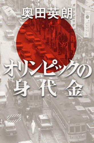 オリンピックの身代金(角川グループパブリッシング)