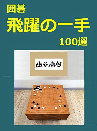 囲碁  飛躍の一手  100選
