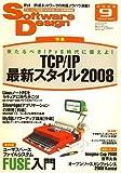 Software Design (ソフトウエア デザイン) 2008年 09月号 [雑誌]