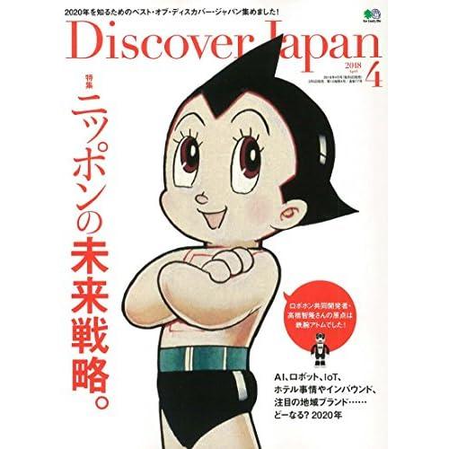 Discover Japan(ディスカバージャパン) 2018年 4月号